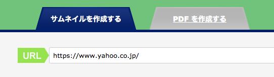 URLをペースト 画像